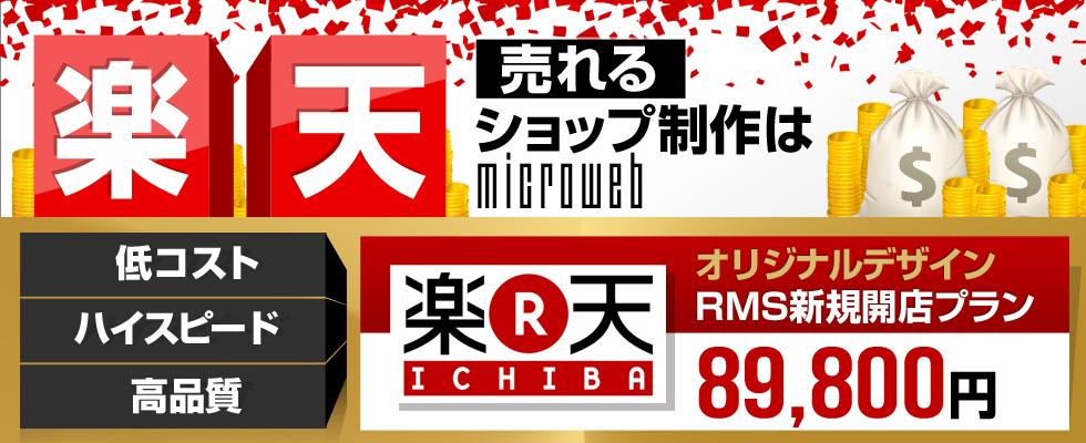 売れる楽天ショップ制作はmicroweb!低コスト・ハイスピード・高品質のオリジナルデザインプランが89,800円~