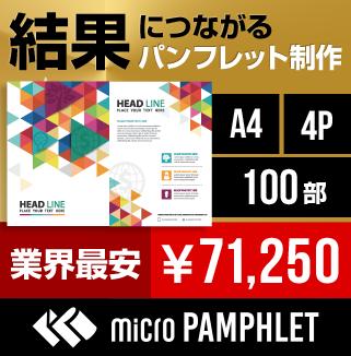 パンフレット作成 マイクロパンフレット