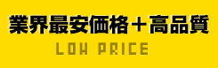 理由1「業界最安価格+高品質」