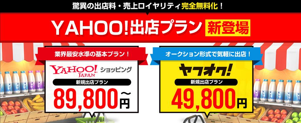 驚異の出店料・売上ロイヤリティ完全無料化!YAHOO!出店プラン新登場!最安49,800円~