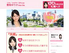 豊島ゆりかweb site