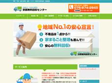 京都無料回収センター